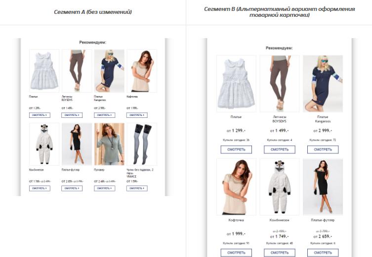 Как мужчины и женщины делают покупки онлайн 6.png