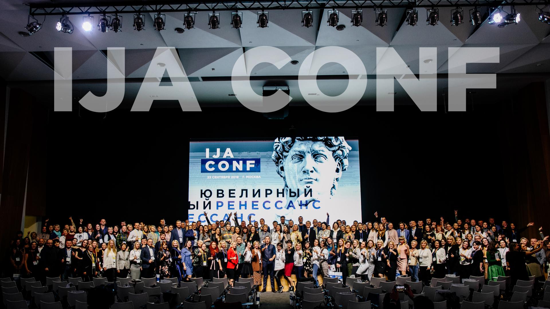 IJA CONFМеждународная ювелирная конференция