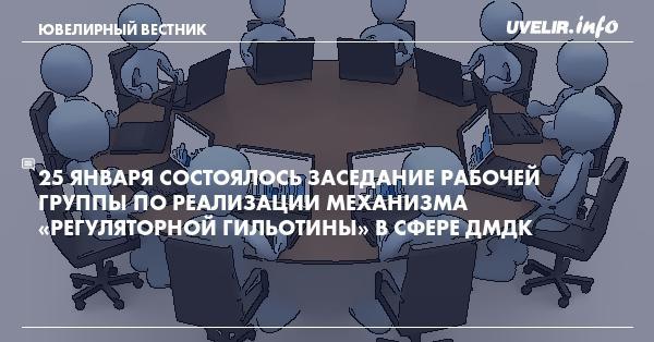 25 января состоялось заседание рабочей группы по реализации механизма «регуляторной гильотины» в сфере ДМДК