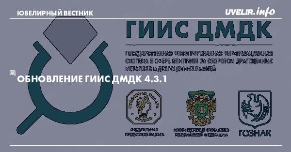 премьер гейм форум ювелиров