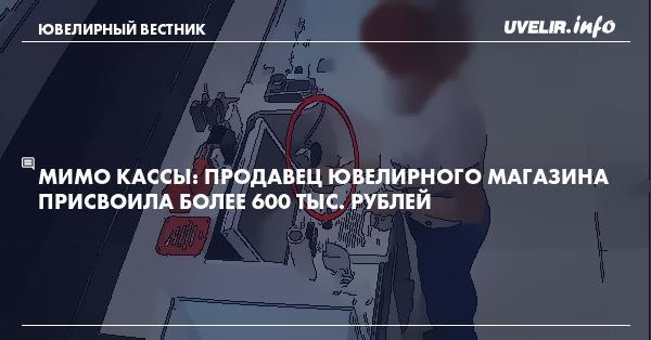 Мимо кассы: Продавец ювелирного магазина присвоила более 600 тыс. рублей