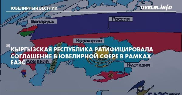 Кыргызская Республика ратифицировала Соглашение в ювелирной сфере в рамках ЕАЭС