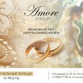 Amore Jewelry